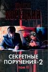 Секретные поручения - 2. В 2 т. Т. 2 Корецкий Д.А.