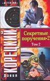 Данил Корецкий Секретные поручения - 2. В 2-х томах. Т. 2