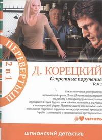 Секретные поручения Т.1 Т.2 Корецкий Д.А.