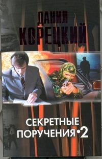 Секретные поручения-2 Корецкий Д.А.