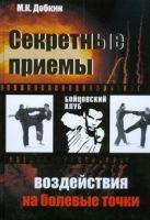 Добкин М.К. - Секретные приемы воздействия на болевые точки' обложка книги