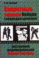 Захаров О.Ю. - Секретные техники бойцов спецподразделений' обложка книги