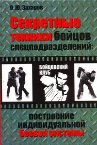 Секретные техники бойцов спецподразделений Захаров О.Ю.