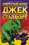 Хант Э.С. - Секретный агент Джек Сталворт' обложка книги