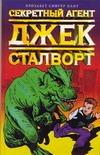 Хант Э.С. - Секретный агент Джек Сталворт обложка книги