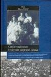 Макнил Ш. - Секретный план спасения царской семьи' обложка книги