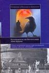 """Секреты """"Ангелов и демонов"""". Путеводитель по бестселлеру Дэна Брауна Берстейн Д."""