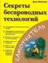 Маккалоу Д. - Секреты беспроводных технологий' обложка книги