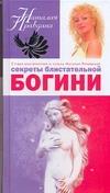 Секреты блистательной богини Правдина Н.Б.