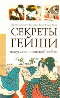 Доминго Кармен - Секреты гейши. Искусство японской любви обложка книги