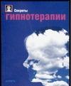 Фрикер Д. - Секреты гипнотерапии' обложка книги