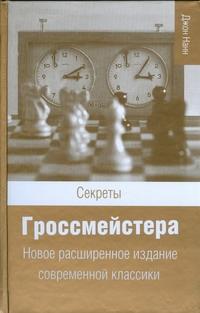 Нанн Д. Секреты гроссмейстера