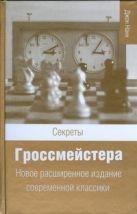 Нанн Д. - Секреты гроссмейстера' обложка книги