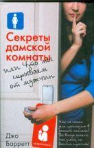 Барретт Д. - Секреты дамской комнаты, или Что мы скрываем от мужчин' обложка книги