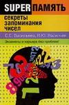 Секреты запоминания чисел Васильева Е.Е.