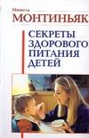 Монтиньяк М. - Секреты здорового питания детей' обложка книги