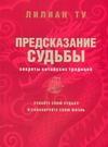 Ту Лиллиан - Секреты китайских предсказаний' обложка книги