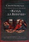 Берстейн Д. - Секреты кода: путеводитель по загадкам Кода да Винчи' обложка книги