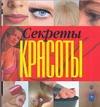 Секреты красоты Орлова Л.