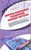 Адаменко М.В. - Секреты ламповых усилителей низкой частоты' обложка книги