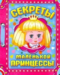Копырин А.В. - Секреты маленькой принцессы обложка книги