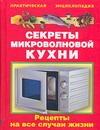 Секреты микроволновой кухни Рошаль В.М.