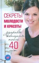 Лисицкая И. - Секреты молодости и красоты. Здоровье женщины после 40 лет' обложка книги