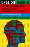 Васильева Е.Е. - Секреты полиглота: как без труда запомнить 5 языков' обложка книги