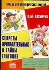 Козырева Л. М. - Секреты прилагательных и тайны глаголов' обложка книги