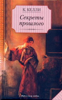 Келли К. - Секреты прошлого обложка книги