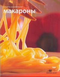 Секреты русской кухни Макароны