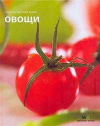 Секреты русской кухни Овощи