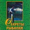 Белов Н.В. Секреты рыбалки 500 советов любителю мастерить
