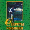 Секреты рыбалки Белов Н.В.