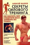 Фалеев А.В. - Секреты силового тренинга. Как накачать силу и мышечную массу, занимаясь без тре' обложка книги