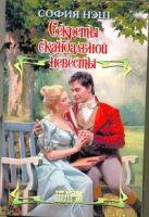 Нэш София - Секреты скандальной невесты' обложка книги