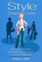 Фарр Кэндолл - Секреты стиля: как оставаться стильной красоткой в любом возрасте' обложка книги