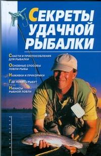 Секреты удачной рыбалки Гольцова М.