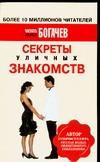 Секреты уличных знакомств Богачев Ф.