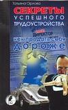 Секреты успешного трудоустройства Орлова Т.Н.