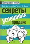 Александер Рой - Секреты успешных продаж' обложка книги