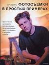 Марр Дон - Секреты фотосъемки в простых примерах' обложка книги
