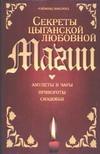 Бакленд Р. - Секреты цыганской любовной магии' обложка книги