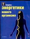 Брекер П. - Секреты энергетики вашего организма' обложка книги