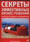 Михненко П.А - Секреты эффективных бизнес-решений' обложка книги