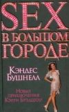 Бушнелл К. - Секс в большом городе' обложка книги