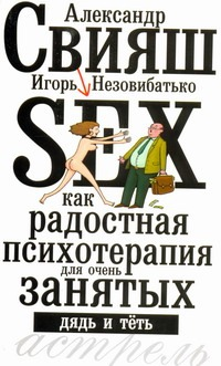 Секс как радостная психотерапия для очень занятых дядь и тёть Свияш А.