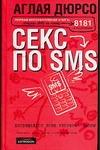 Дюрсо А. - Секс по sms. Повествование в трех частях и письмах доктору' обложка книги