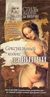 Греков А. - Сексуальный кодекс да Винчи' обложка книги