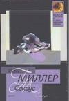 Миллер Г. - Сексус' обложка книги